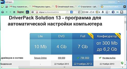 Сайт drp.su