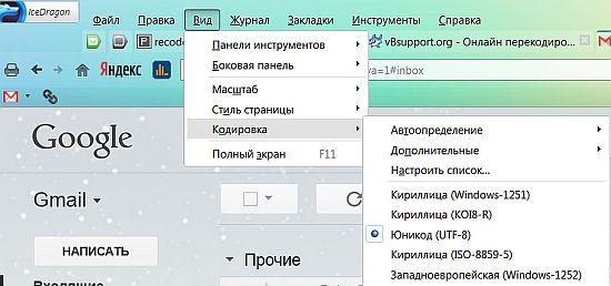 Кодировка в браузере
